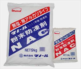 マノール粉末防凍剤NAC(ナック)