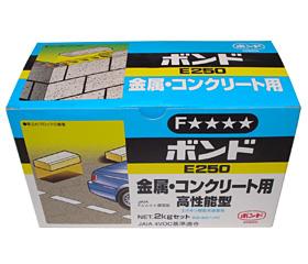 コンクリート接着剤、E250