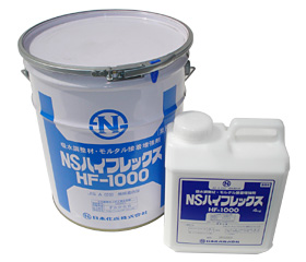 モルタル接着増強剤、NSハイフレックスHF-1000
