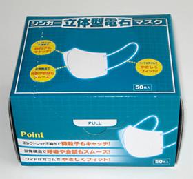 シンガー<立体型電石>マスク(50枚入り)