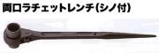 両口ラチェットレンチ(シノ付)