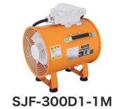 安全増防爆型送風機「SJF-300D2-1」