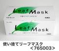 使い捨てリーフマスク<765003>