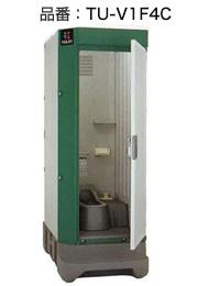 ポンプ式簡易水洗トイレ(TU−V1F4) 大小兼用タイプ