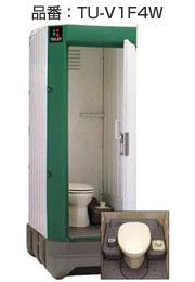 ポンプ式簡易水洗トイレ(TU−V1F4W) 洋式タイプ