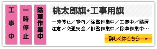 桃太郎旗・工事用旗