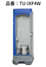ポンプ式簡易水洗トイレ(TU-IXF4W)洋式タイプ 陶器便座