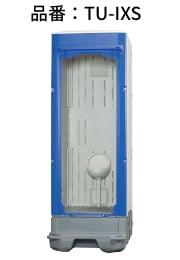 非水洗トイレ(TU-IXS)全ドアタイプ